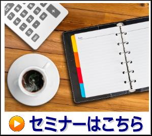 wordpress用セミナーバナー