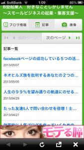 写真 2013-05-09 01.09.24