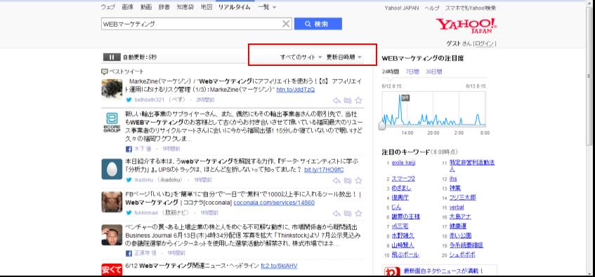 リアルタイム検索トップ2