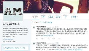 AM公式アカウント  am_amour さんはTwitterを使っています