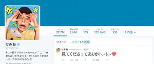 けみお  mmkemio さんはTwitterを使っています