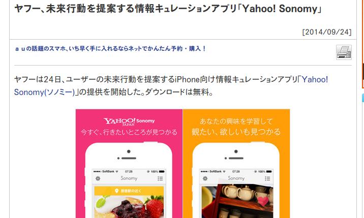 ヤフー、未来行動を提案する情報キュレーションアプリ「Yahoo  Sonomy」   マイナビニュース