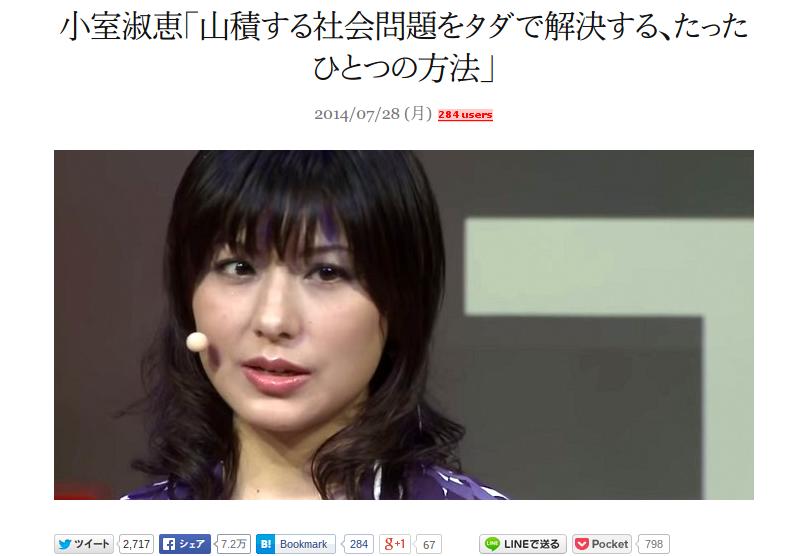 小室淑恵「山積する社会問題をタダで解決する、たったひとつの方法」 日刊読むラジオ