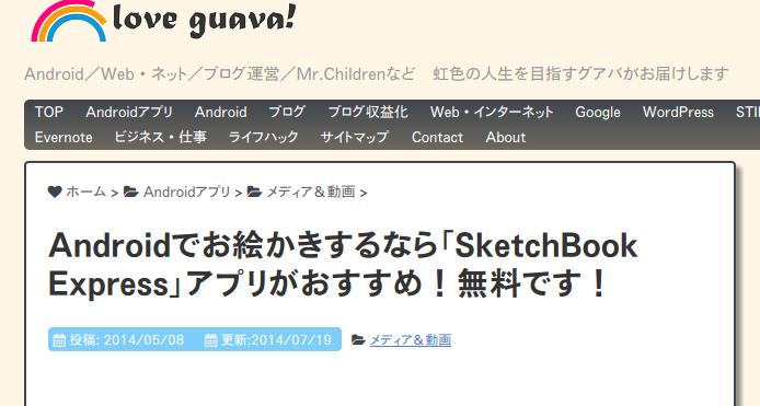 Androidでお絵かきするなら「SketchBook Express」アプリがおすすめ!無料です!   love guava