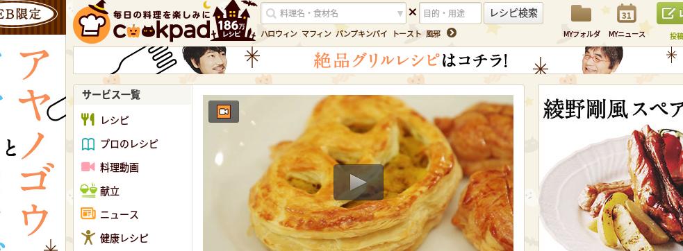 レシピ検索No.1/料理レシピ載せるなら クックパッド