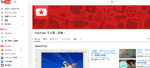 YouTube で人気   日本   YouTube