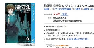 Amazon.co.jp  監視官 常守朱 6  ジャンプコミックスDIGITAL  電子書籍  三好輝  サイコパス制作委員会  天野明  虚淵玄(ニトロプラス)  Kindleストア