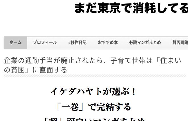 企業の通勤手当が廃止されたら、子育て世帯は「住まいの貧困」に直面する   まだ東京で消耗してるの?
