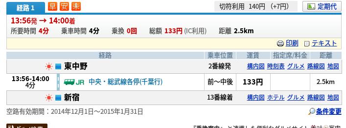 東中野→新宿|乗換案内|ジョルダン