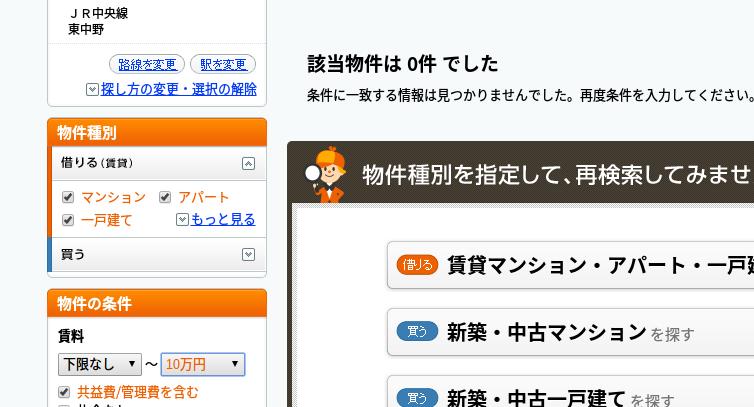 東中野駅の賃貸 物件一覧【HOME S】|賃貸住宅 賃貸マンション・アパート の検索・賃貸情報