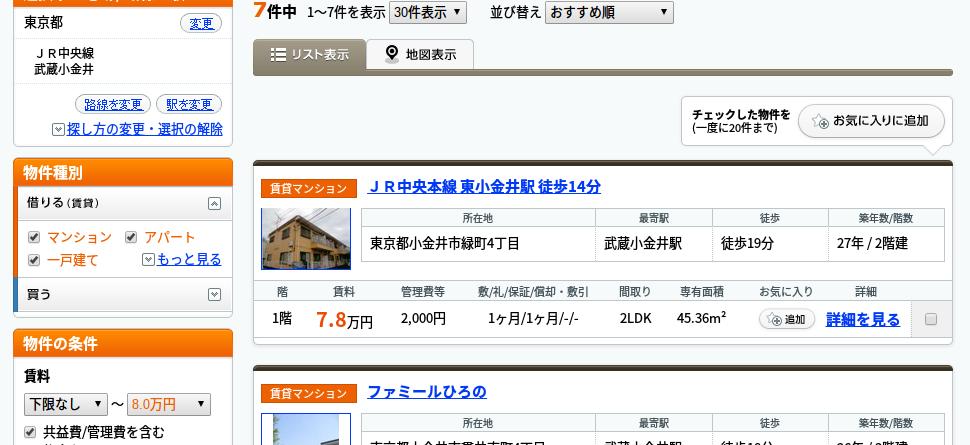 武蔵小金井駅の賃貸 物件一覧【HOME S】|賃貸住宅 賃貸マンション・アパート の検索・賃貸情報