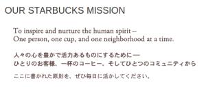 OUR STARBUCKS MISSION|スターバックス コーヒー ジャパン