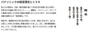 経営理念   Panasonic 日本
