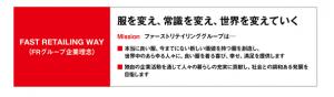 トップインタビュー   FAST RETAILING CO.  LTD.