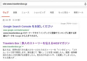 site www.travelersbox.jp   Google 検索