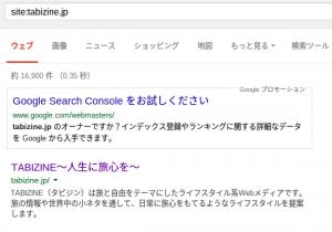 site tabizine.jp   Google 検索