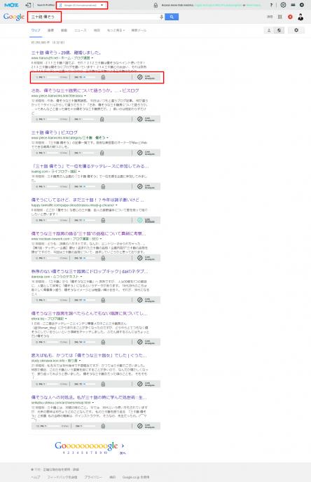 三十路 偉そう   Google 検索