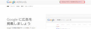 Google AdWordsにログインして「三十路 偉そう」の検索ボリュームを調べてみよう