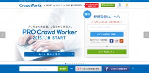 FireShot Capture 28 - 日本最大級のクラウドソーシング「クラウドワークス」 - http___crowdworks.jp_