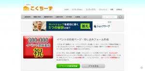 FireShot Capture 31 - こくちーず(告知's) - イベント・セミナー集客を支援する無料サービス - http___kokucheese.com_