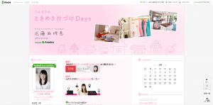 FireShot Capture 22 - 近藤麻理恵オフィシャルブログ「こんまりのときめき片づけDays」Powered by Ameba - http___ameblo.jp_konmari_
