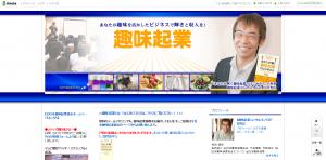 FireShot Capture 21 - 【趣味起業】趣味を活かした起業・副業で人生まるごと輝きましょう! - http___ameblo.jp_shumi-kigyo_