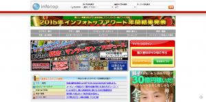 FireShot Capture 30 - インフォトップ:学ぶ・稼ぐ・アフィリエイト総合ASPサイト - http___www.infotop.jp_