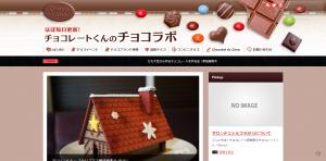 FireShot Capture 26 - チョコレートくんのチョコラボ[チョコレート総合サイト] - http___www.chocolabo.com_
