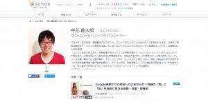FireShot Capture 23 - 井元 龍太郎先生のプロフィール 教員名簿 - schoo(スクー) WEB-campus - https___schoo.jp_teacher_556