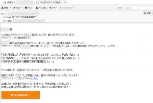クラウドワークス登録完了メール2