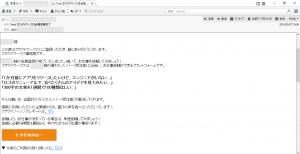 クラウドワークス登録完了メール1