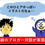 【対談】先生!ブログの「ネタ切れ」に一生困らなくなる方法を教えてください!