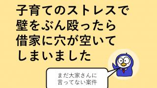 【対談】ママの子育てストレスを減らす簡単な方法!腹ペコのタイミングで●●を!