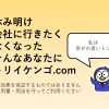 【対談】会社に行きたくない人がやるべきことは転職活動ではない!!