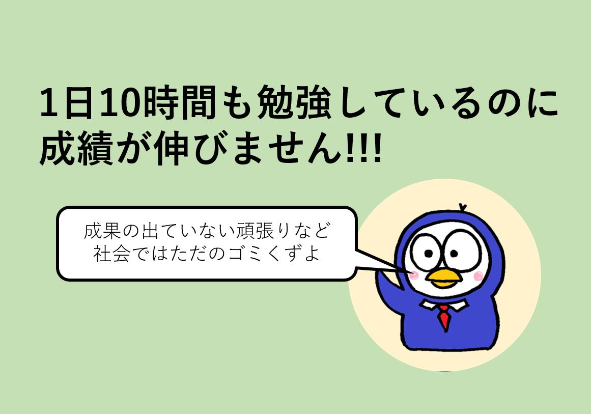時間 勉強 日 10 1